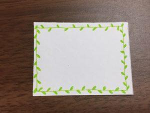 メッセージカードのデコレーション 手書きで簡単に枠をペンで書く方法!